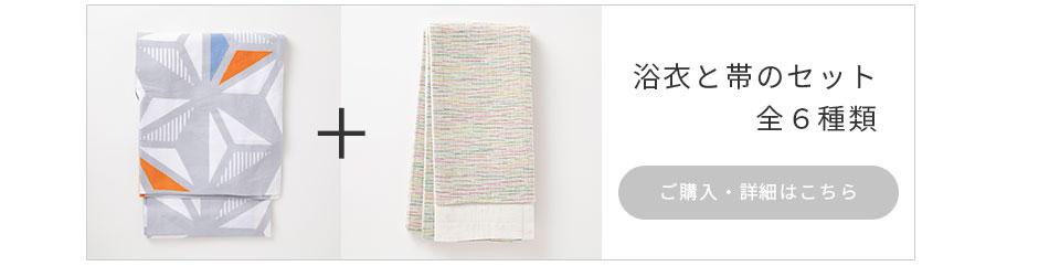 中川政七商店の浴衣