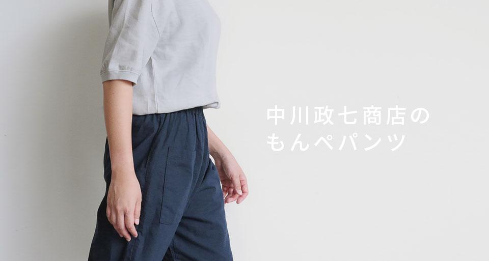 >中川政七商店のもんぺパンツ
