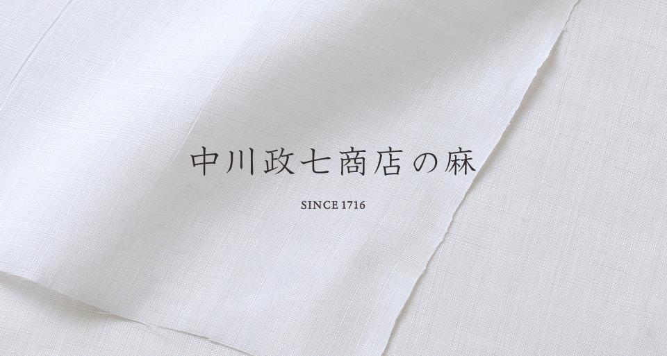 >中川政七商店の麻
