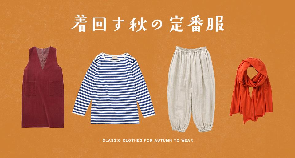 >着回す秋の定番服