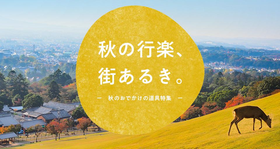 >秋の行楽