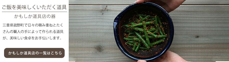 こだわりの食器でいただく美味しい秋