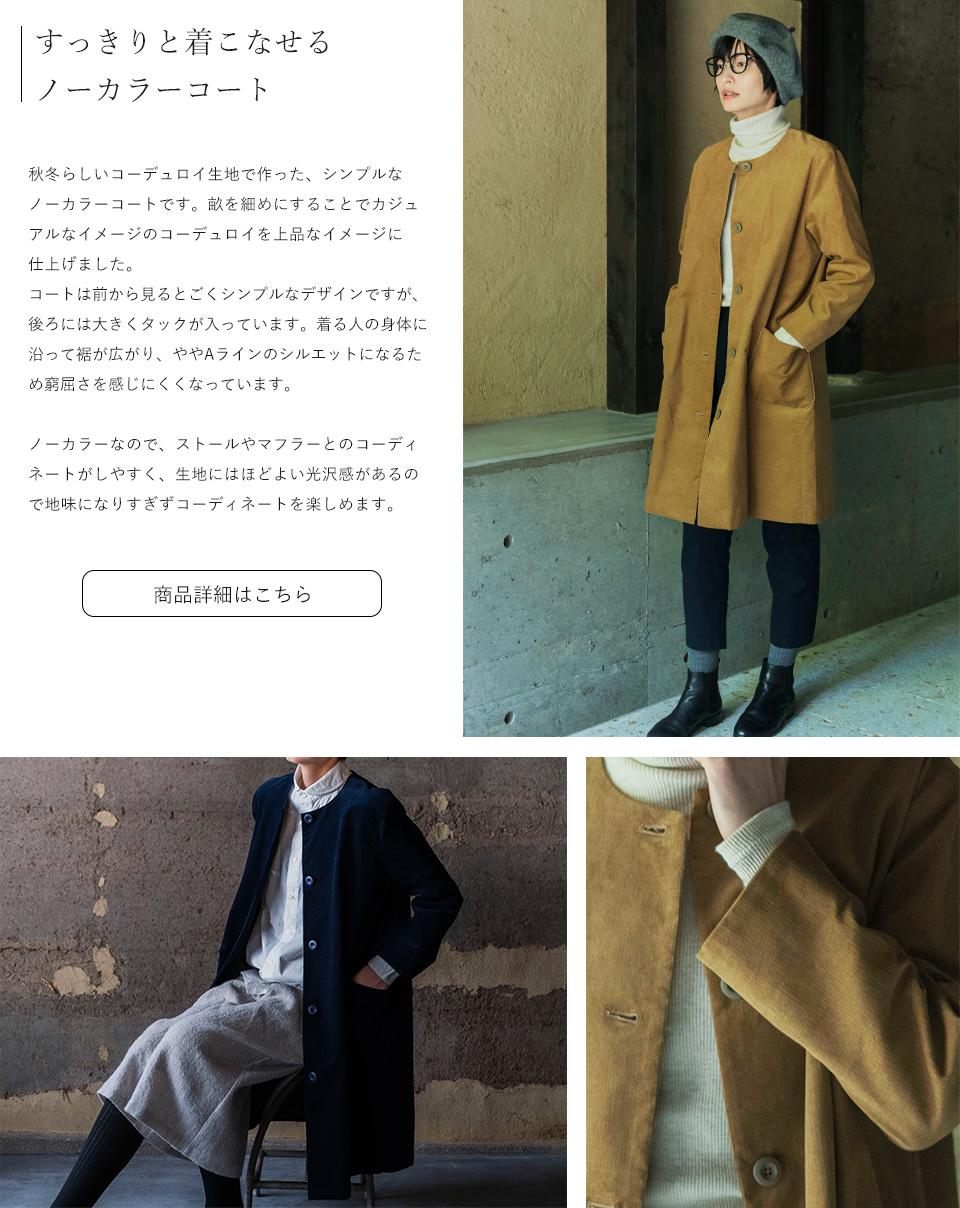 秋から使えるコートとポンチョ