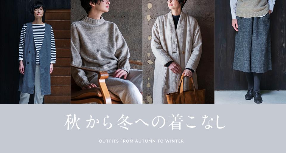 >秋から冬の着こなし