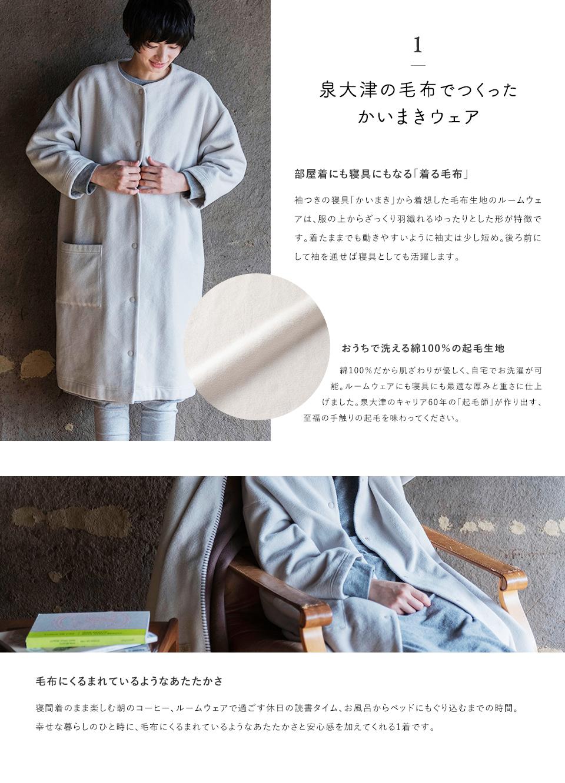 泉大津の毛布でつくったふんわりあたたかアイテム