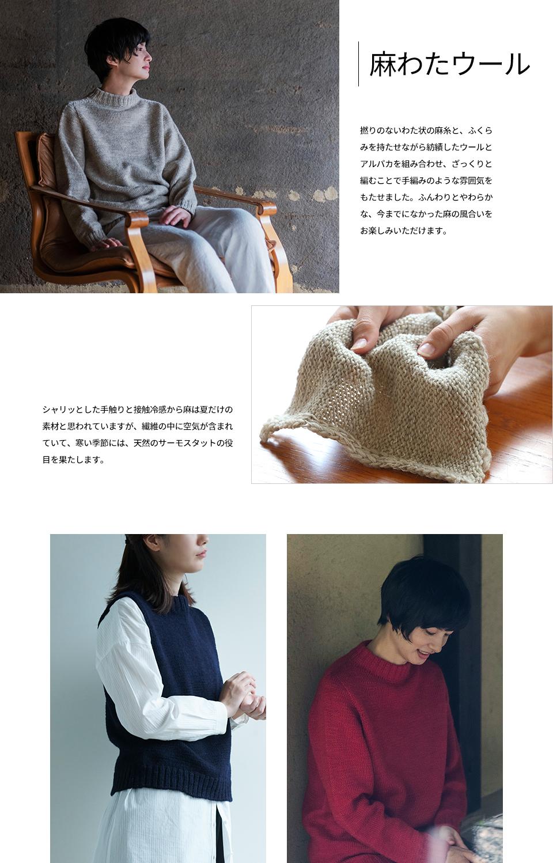 冬に着たい麻とウールの服