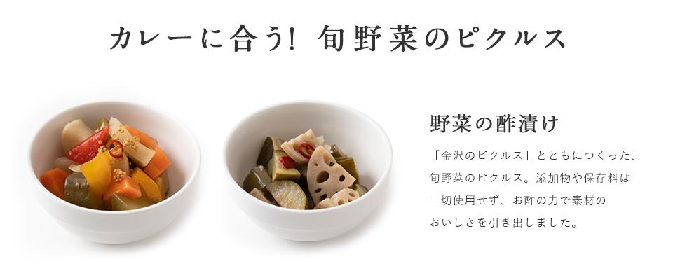野菜の酢漬け ピクルス