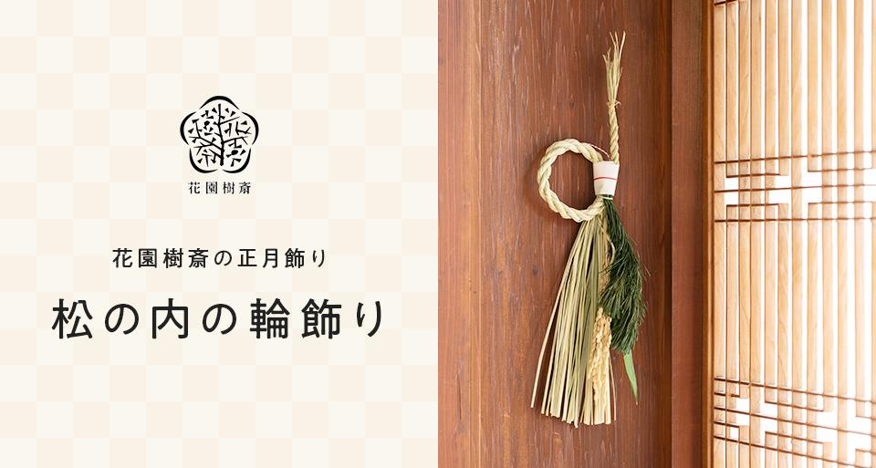 花園樹斎の正月飾り「松の内の輪飾り」