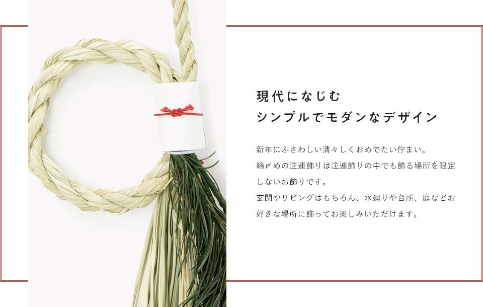 松の内の輪飾り