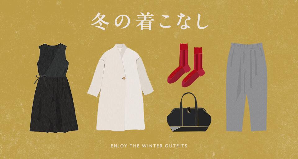 冬の着こなし