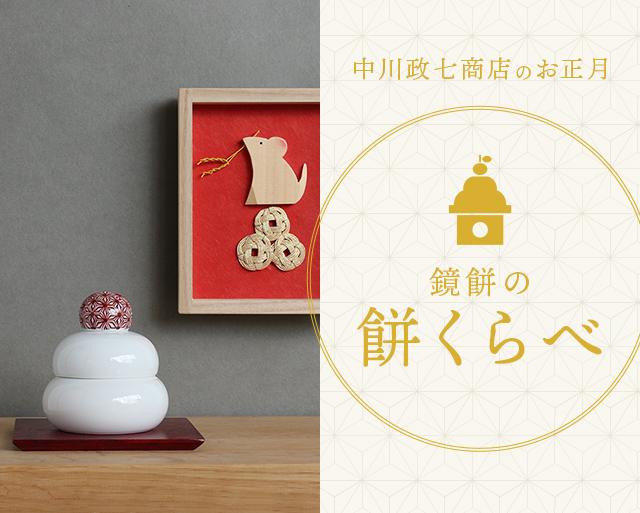 中川政七商店のお正月 鏡餅の餅くらべ