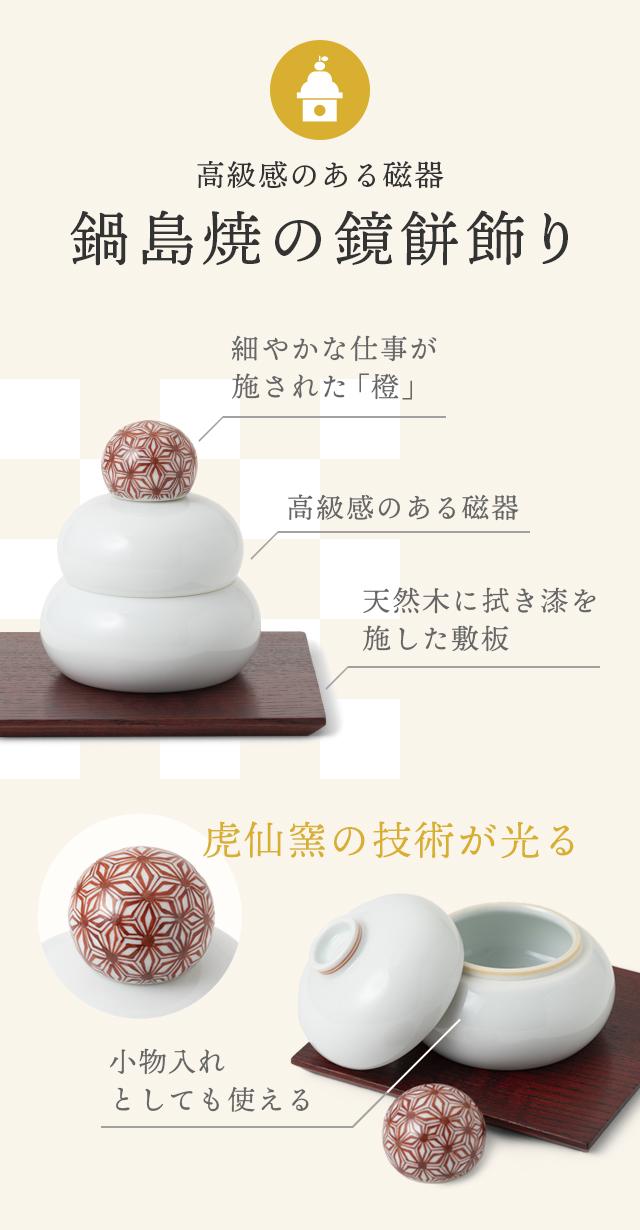 鍋島焼の鏡餅飾り