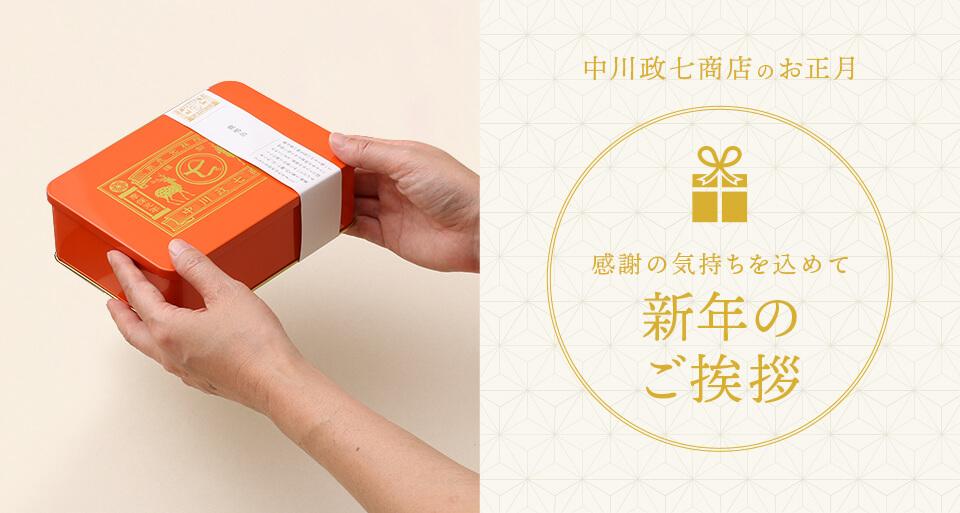 中川政七商店のお正月 新年のご挨拶