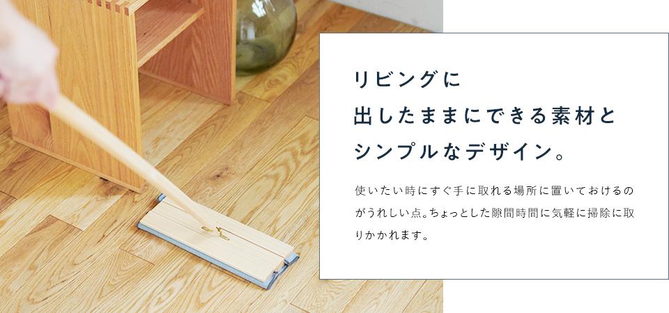 リビングに出したままにできる素材とシンプルなデザイン。