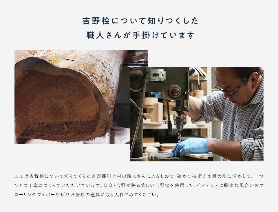 吉野桧について知りつくした職人さんが手掛けています