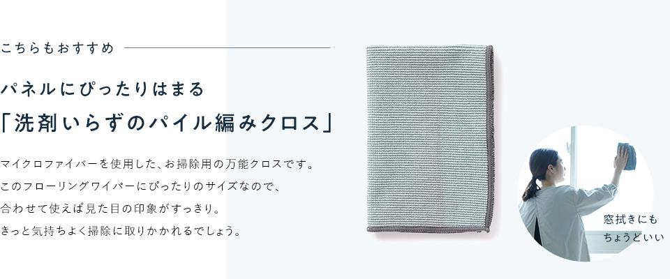 こちらもおすすめ パネルにぴったりはまる「洗剤いらずのパイル編みクロス」