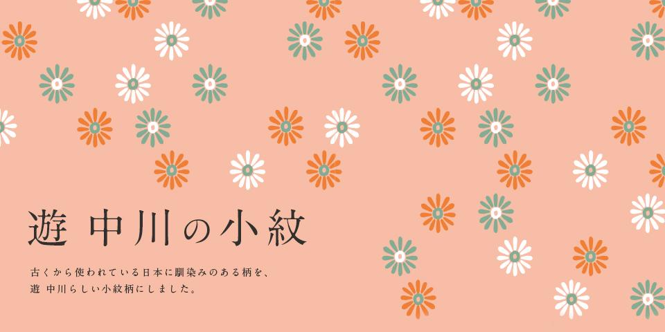 遊 中川の小紋