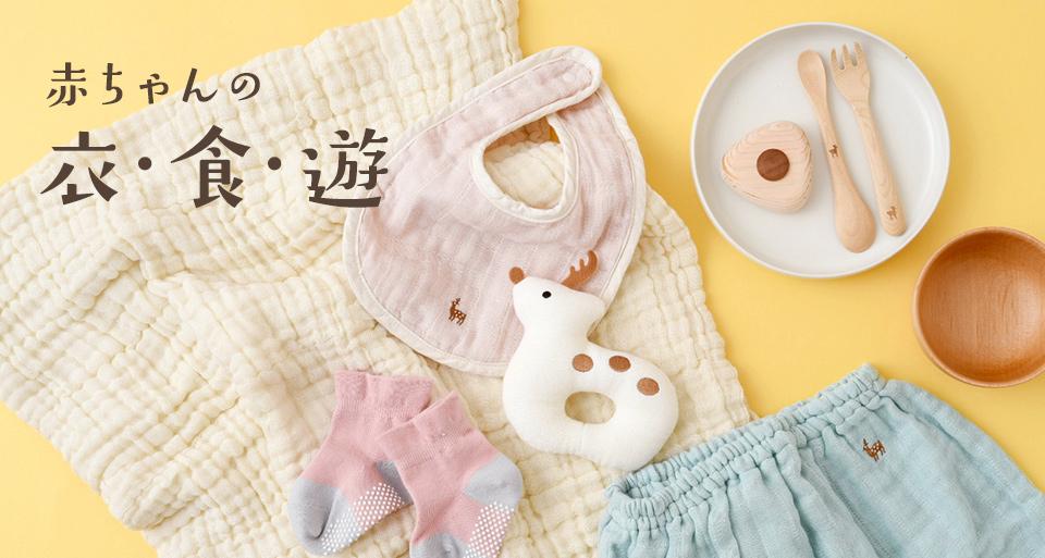 赤ちゃんの衣・食・遊