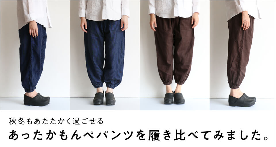 中川政七商店のもんぺパンツ