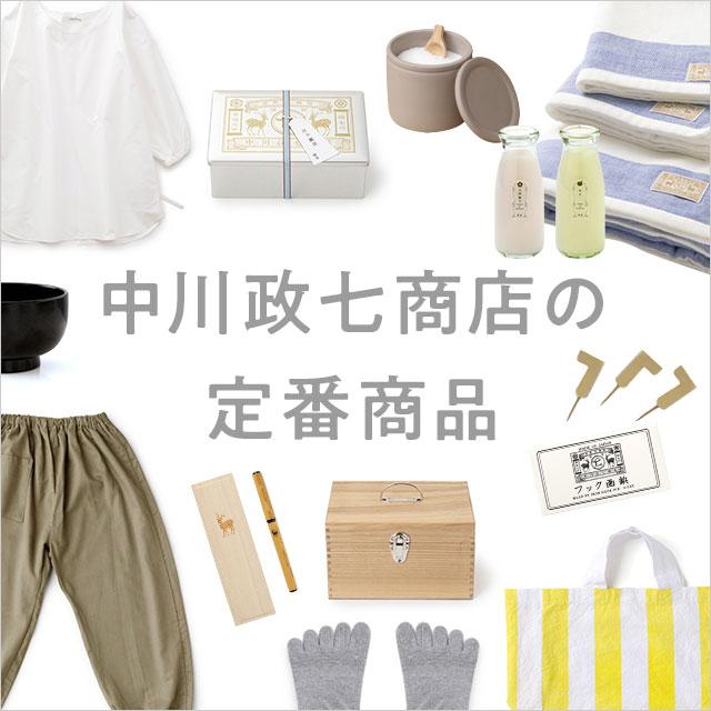 中川政七商店の定番商品
