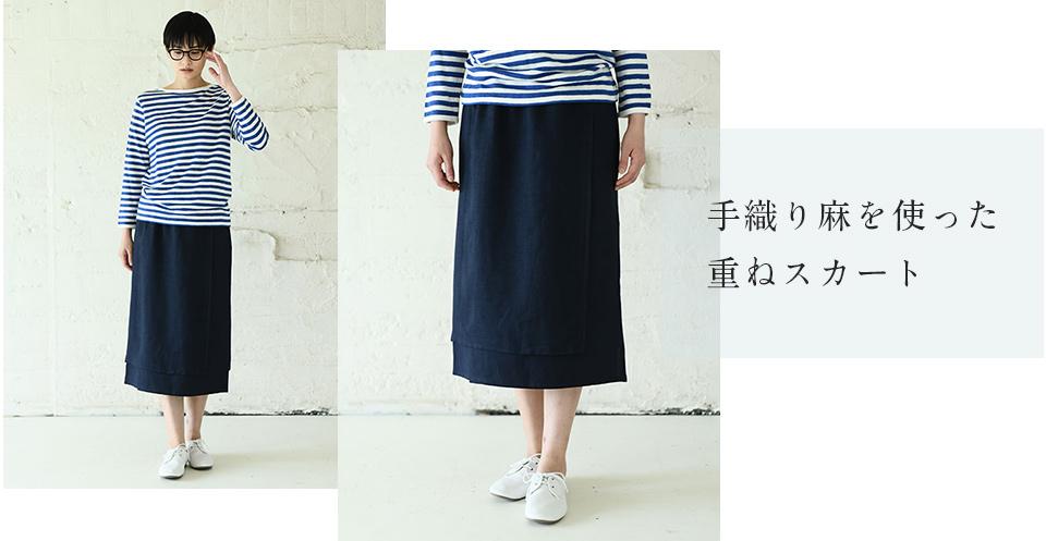 中川政七商店の麻