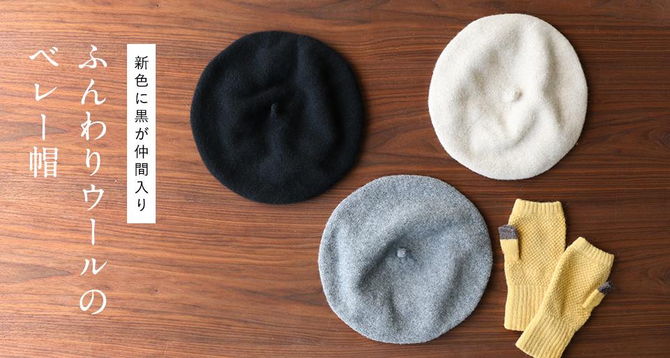 >ふんわりウールのベレー帽