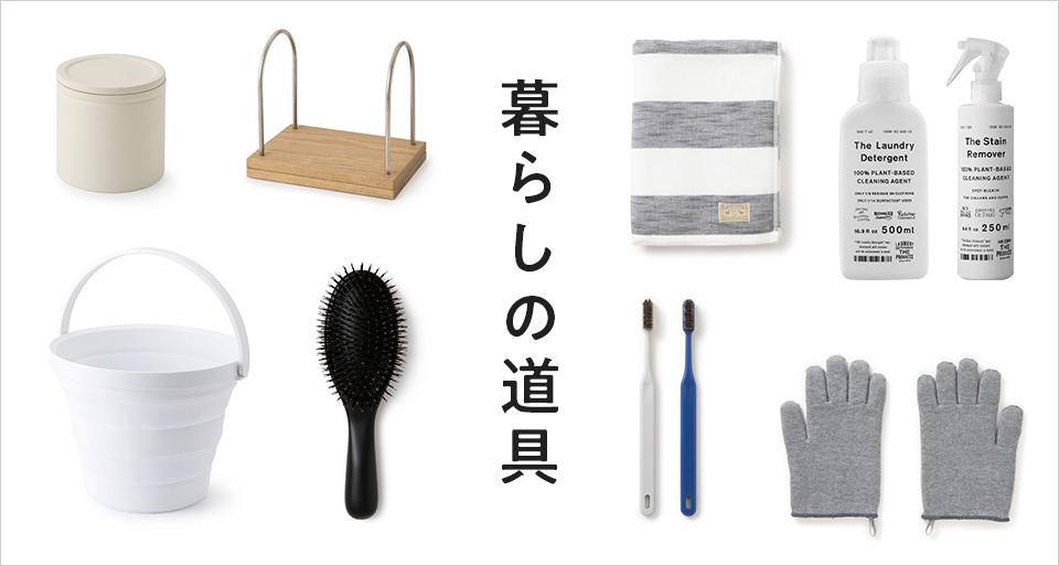 暮らしの道具