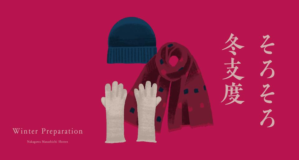 >そろそろ冬支度