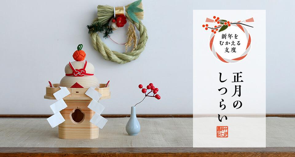 新年を迎える支度「正月のしつらい」