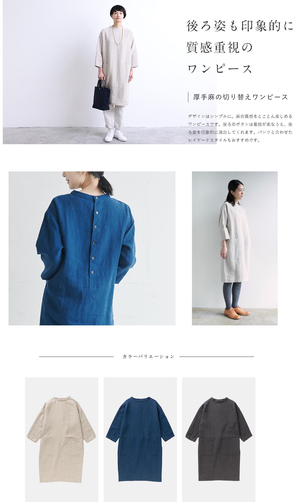 中川政七商店の麻 厚手麻