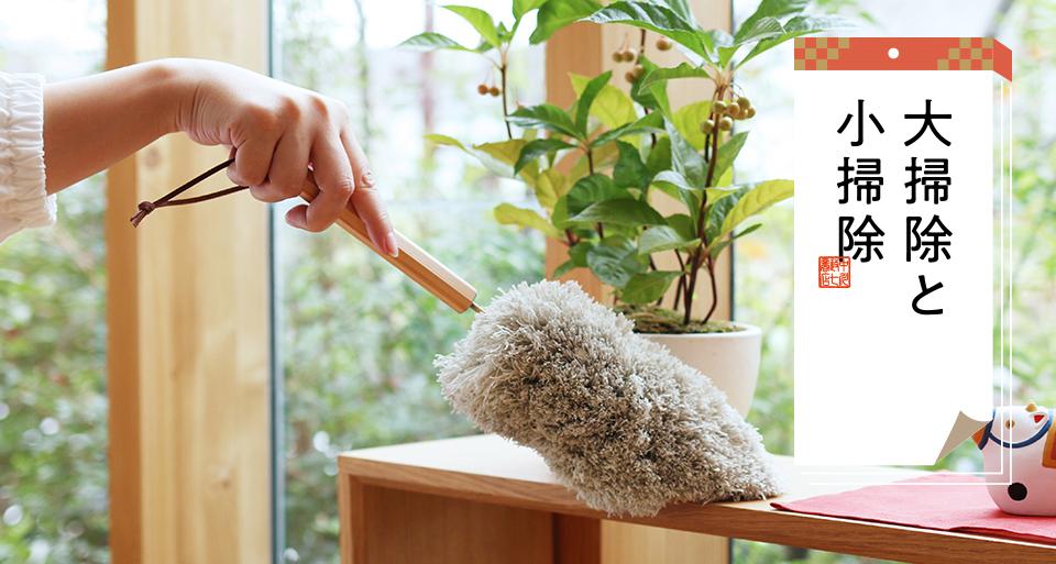 新年を迎える支度「大掃除と小掃除」