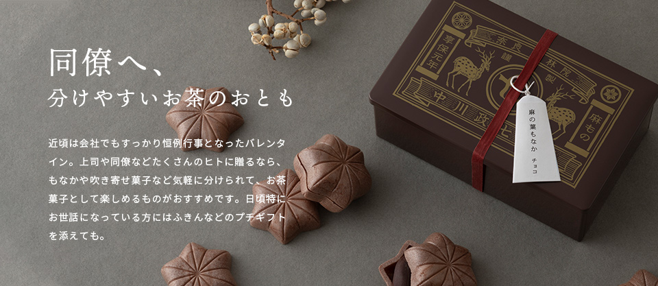 中川政七商店のバレンタイン