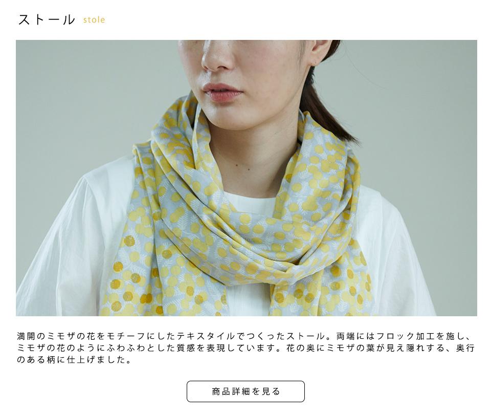 遊 中川テキスタイル 花雲