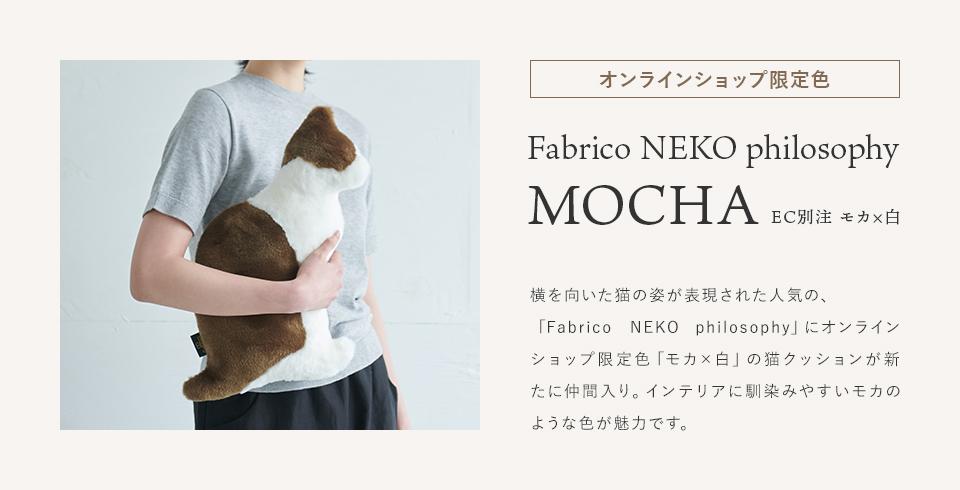 オンラインショップ限定色 MOCHA