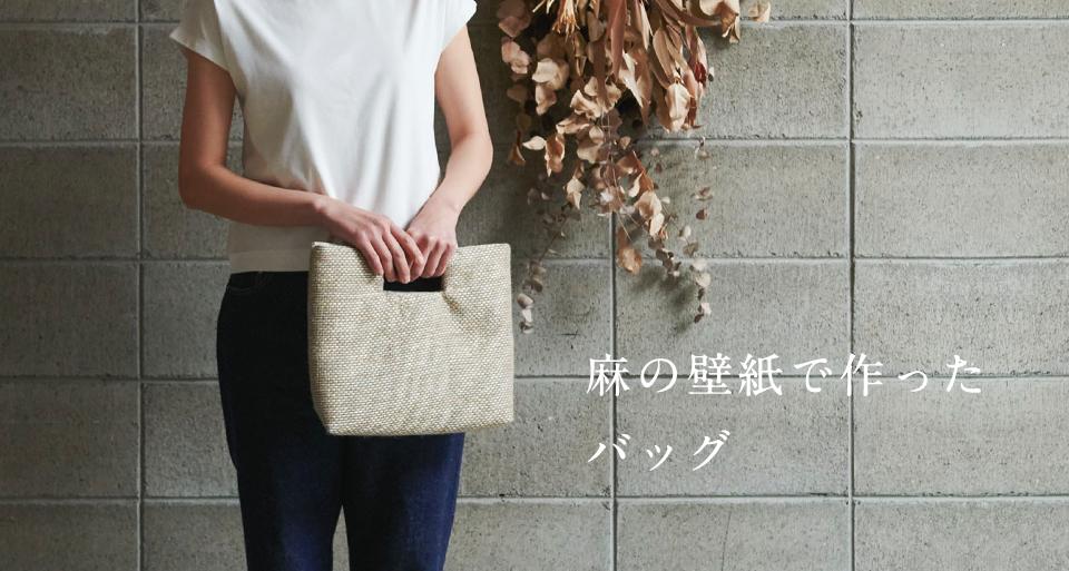 麻の壁紙で作ったバッグ