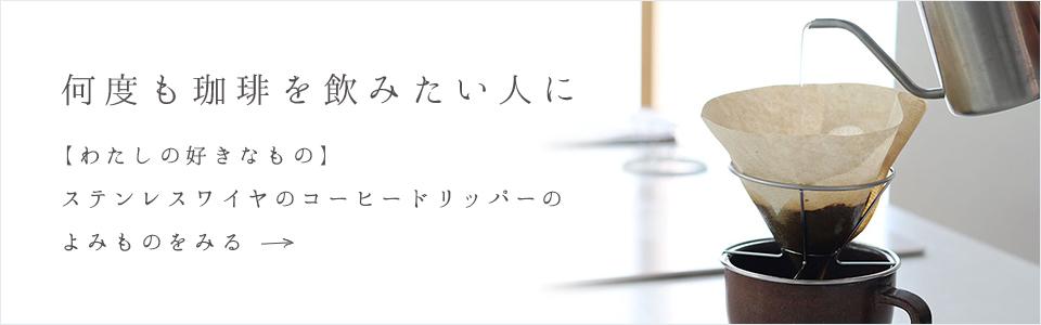 【わたしの好きなもの】ステンレスワイヤのコーヒードリッパー