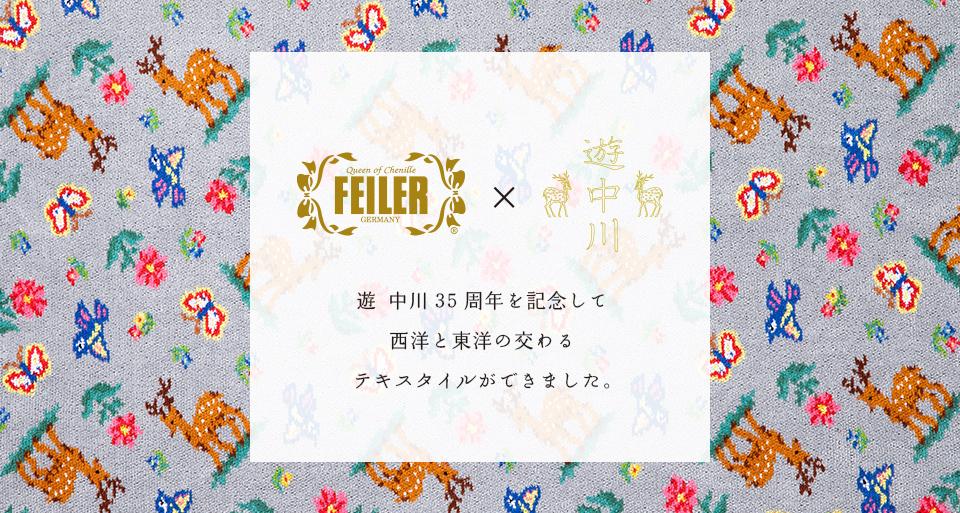 フェイラー×遊 中川