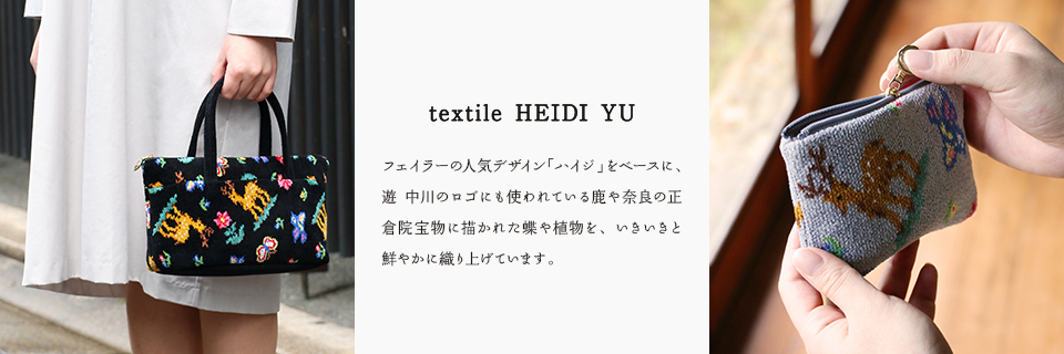 textile HEIDI YU