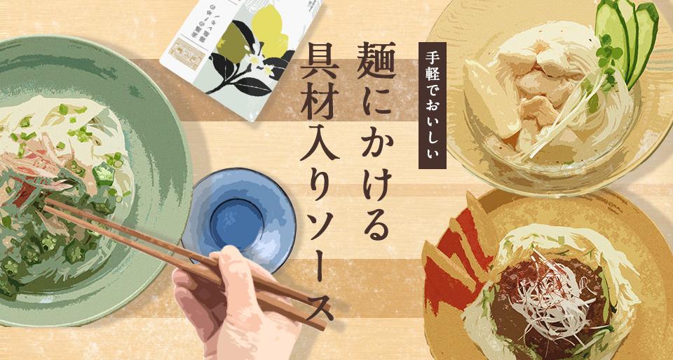 >麺にかける具材入りソース