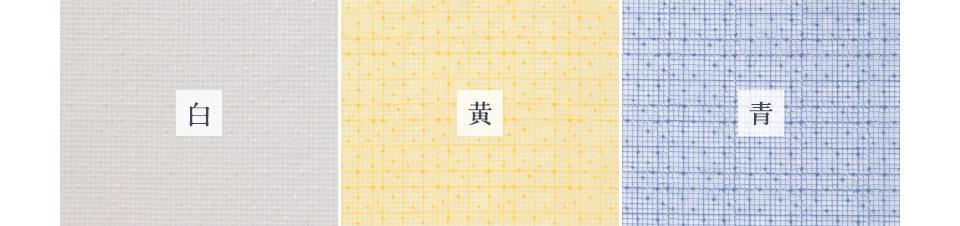 白 / 黄 / 青