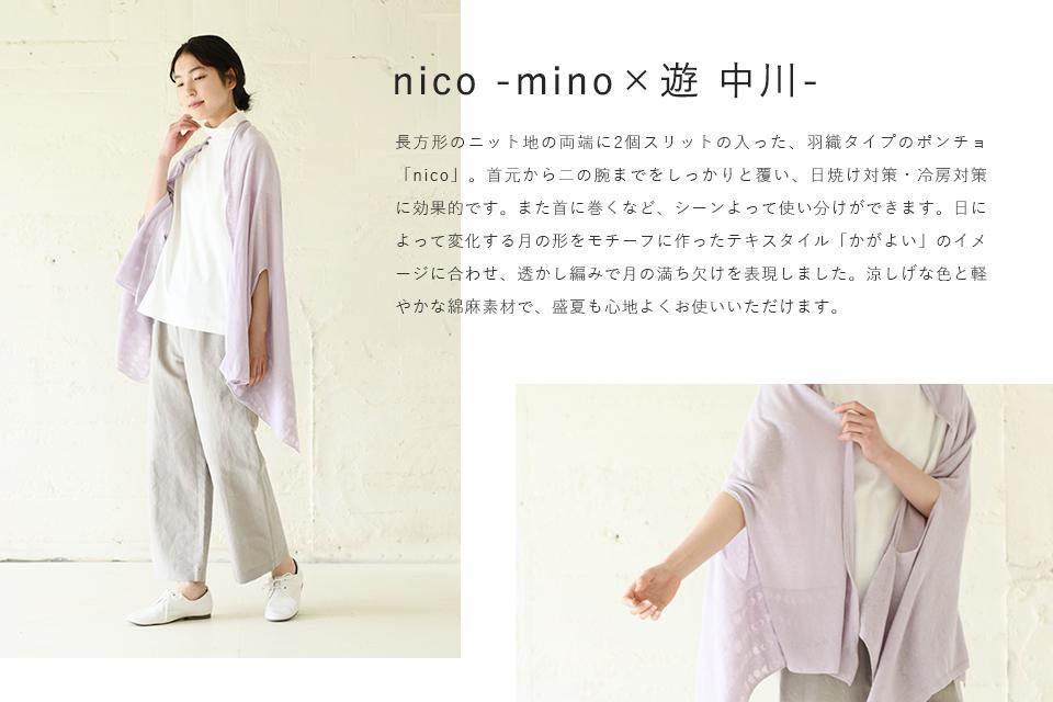 mino×遊 中川