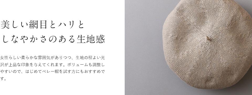 麻素材で作ったベレー帽