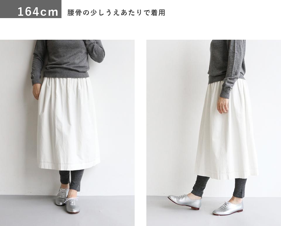 私らしい白いスカートの着こなし方