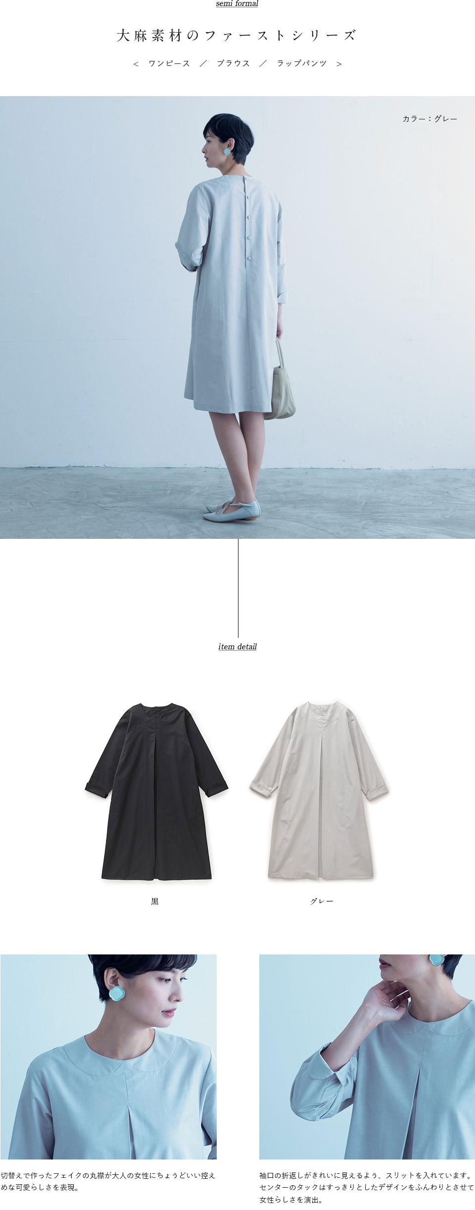 特別な日の服 セミフォーマル