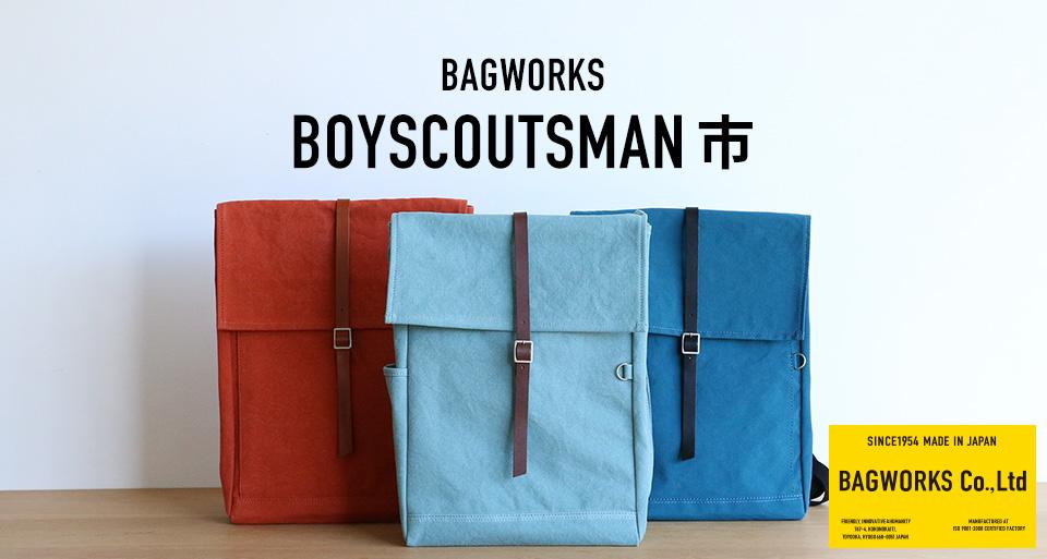 BAGWORKS BOYSCOUTSMAN市