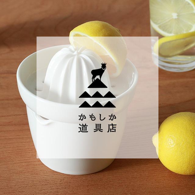 レモンのしぼり器