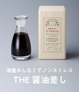 THE醤油差し