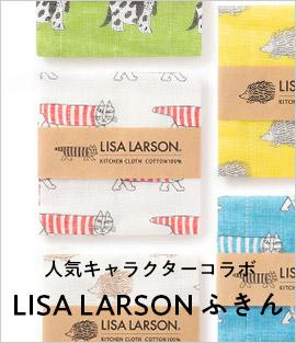 LISA LARSONふきん