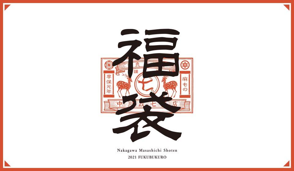 2021年 中川政七商店の福袋 中川政七商店 公式サイト 通販サイト