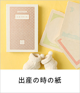 PAPER VALLEY milepaper book 出産の時の紙